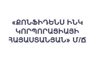 ՔՈՆՖԻԴԵՆՍ ԻՆԿ ԿՈՐՊՈՐԱՑԻԱՅԻ ՀԱՅԱՍՏԱՆՅԱՆ Մ/Ճ