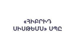 ՀԻԲՐԻԴ ՍԻՍԹԵՄՍ ՍՊԸ