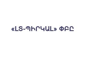 ԼՏ-ՊԻՐԿԱԼ ՓԲԸ
