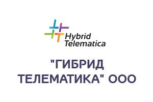 ГИБРИД ТЕЛЕМАТИКА ООО