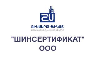 ШИНСЕРТИФИКАТ ООО