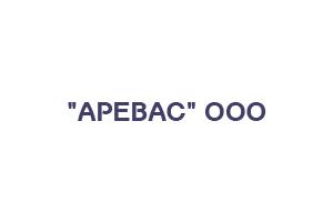 АРЕВАС ООО