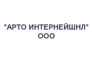 АРТО ИНТЕРНЕЙШНЛ ООО
