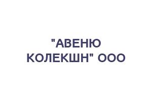 АВЕНЮ КОЛЕКШН ООО