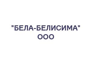 БЕЛА-БЕЛИСИМА ООО