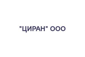 ЦИРАН ООО