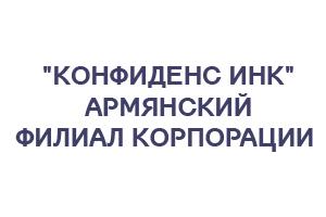 КОНФИДЕНС ИНК АРМЯНСКИЙ ФИЛИАЛ КОРПОРАЦИИ