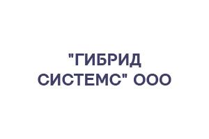 ГИБРИД СИСТЕМС ООО