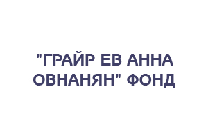 ГРАЙР ЕВ АННА ОВНАНЯН ФОНД