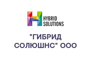 ГИБРИД СОЛЮШНС ООО