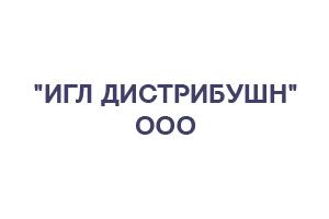 ИГЛ ДИСТРИБУШН ООО