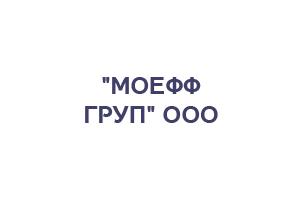 МОЕФФ ГРУП ООО