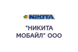НИКИТА МОБАЙЛ ООО