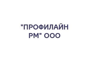 ПРОФИЛАЙН РМ ООО