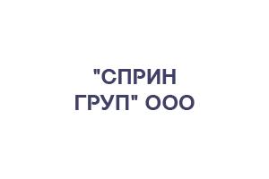 СПРИН ГРУП ООО