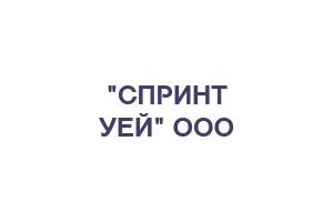 СПРИНТ УЕЙ ООО