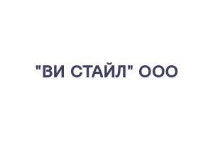 ВИ СТАЙЛ ООО