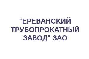 ЕРЕВАНСКИЙ ТРУБОПРОКАТНЫЙ ЗАВОД ЗАО